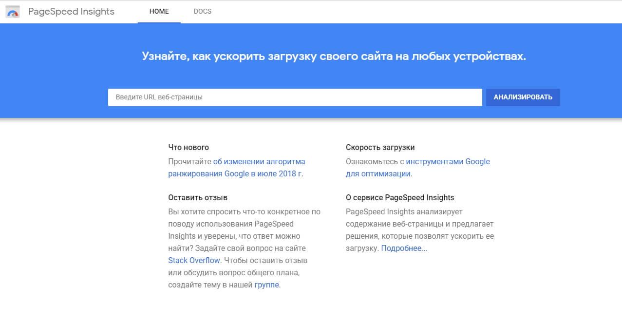 Nueva interfaz de Google PageSpeed Insights