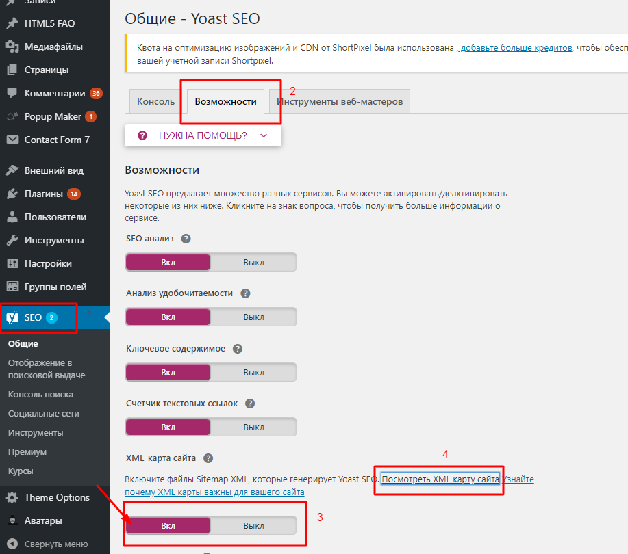 WP Yoast SEO от версии WordPress 5.0 и выше