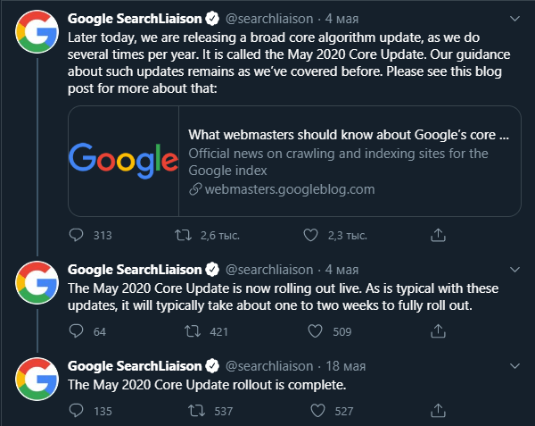 обновление основного поискового алгоритма