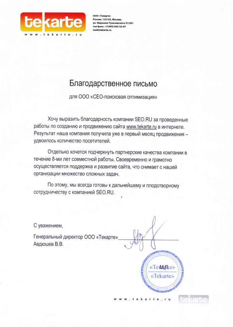 раскрутка сайта с гарантией Новоульяновск