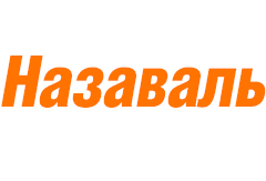 nasaval.ru