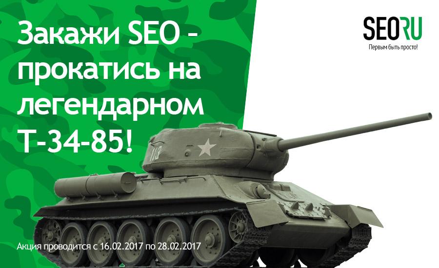 Т-34 ко дню защитника Отечества