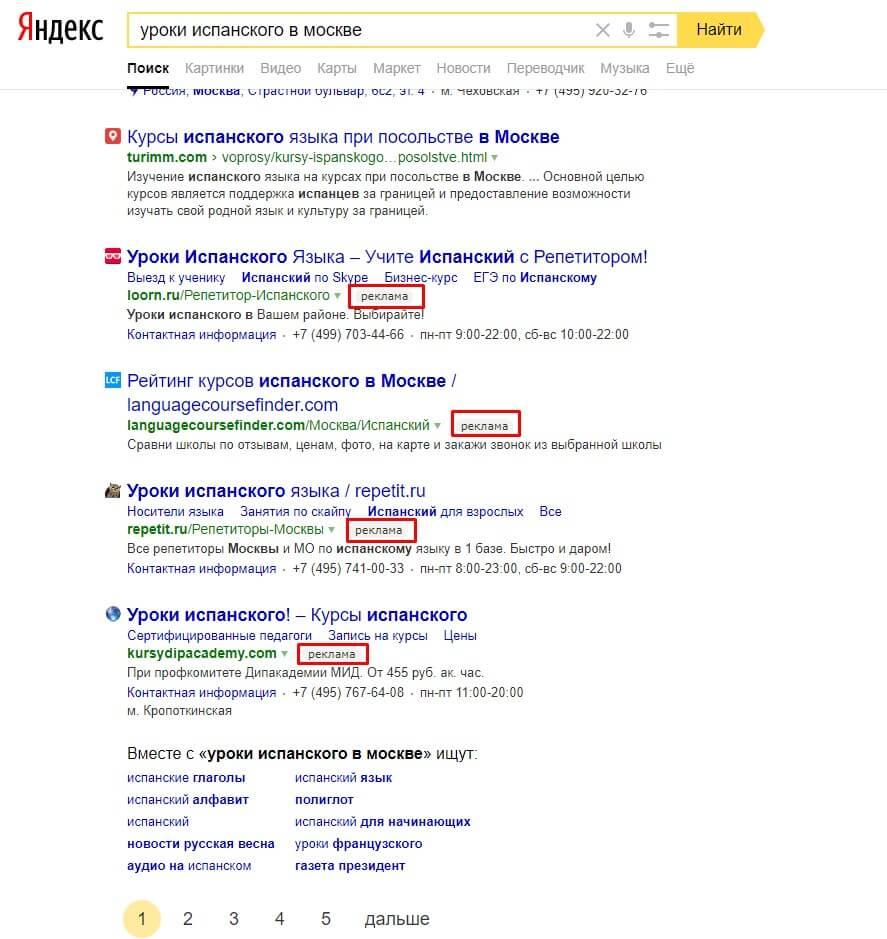 Контекстная реклама в википедия как подать рекламу в майле