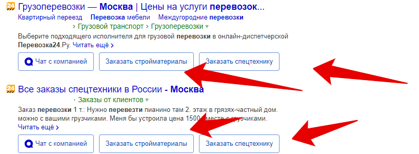 a217a89d361f Яндекс тестирует дополнительные кнопки в выдаче   SEO новости