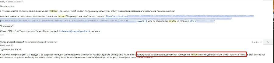 Яндекс несколько месяцев индексировал контент из тега noindex