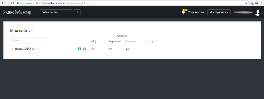 Пример регистрации сайта
