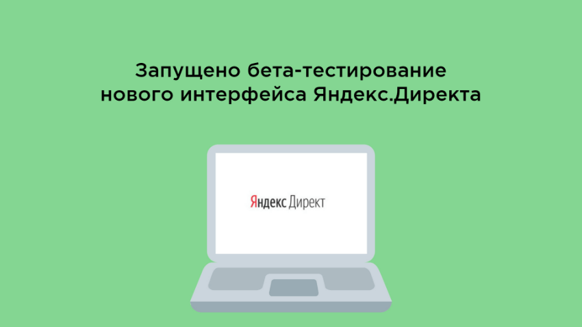 Запущено бета-тестирование нового интерфейса Яндекс.Директа