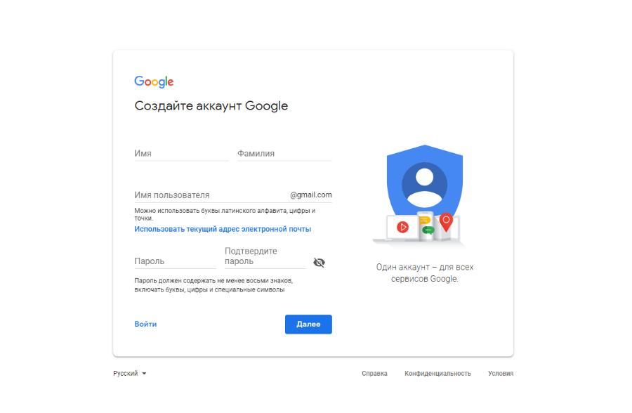 Регистрируете аккаунт в Google