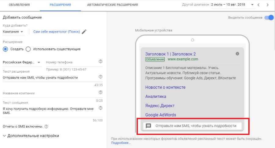 3db50941afe7 Google Ads запускает три обновления расширений с сообщениями   SEO ...