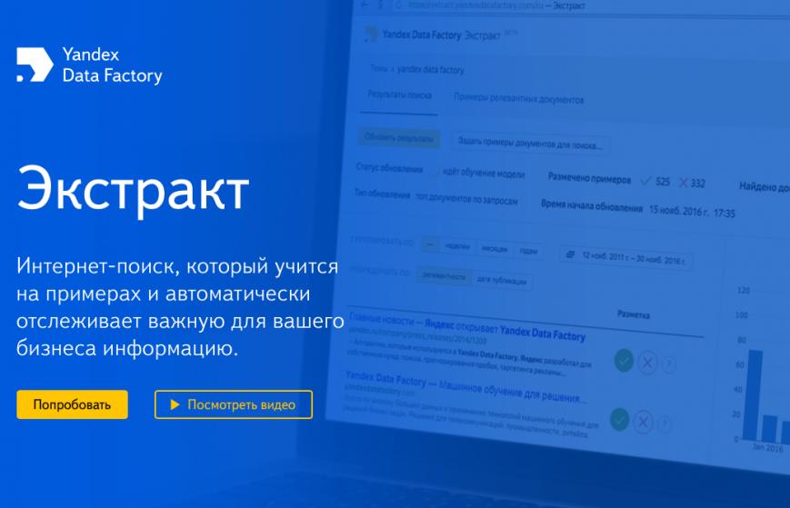 Поиск информации для бизнеса от Яндекса станет платным