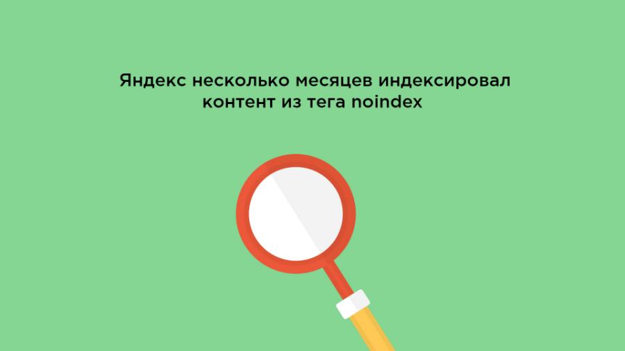8318774c82df Яндекс несколько месяцев индексировал контент из тега noindex