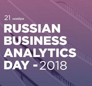 21 ноября технолог SEO-эксперт компании SEO.RU выступит на RUSSIAN BUSINESS ANALYTICS DAY-2018